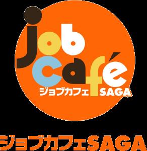 ジョブカフェSAGA