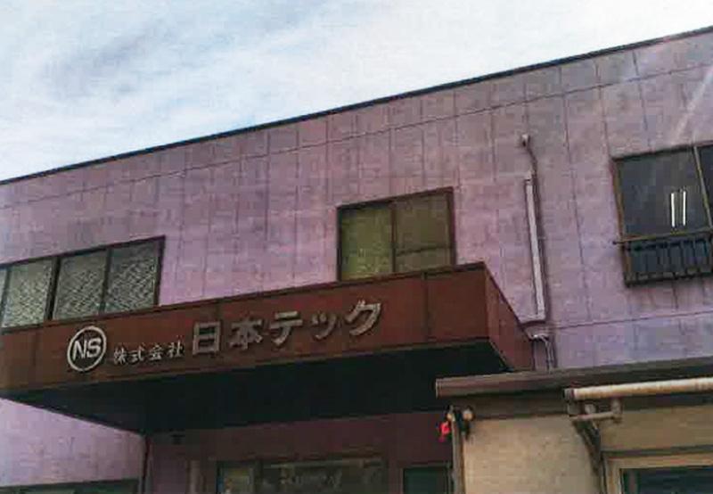 株式会社日本テック