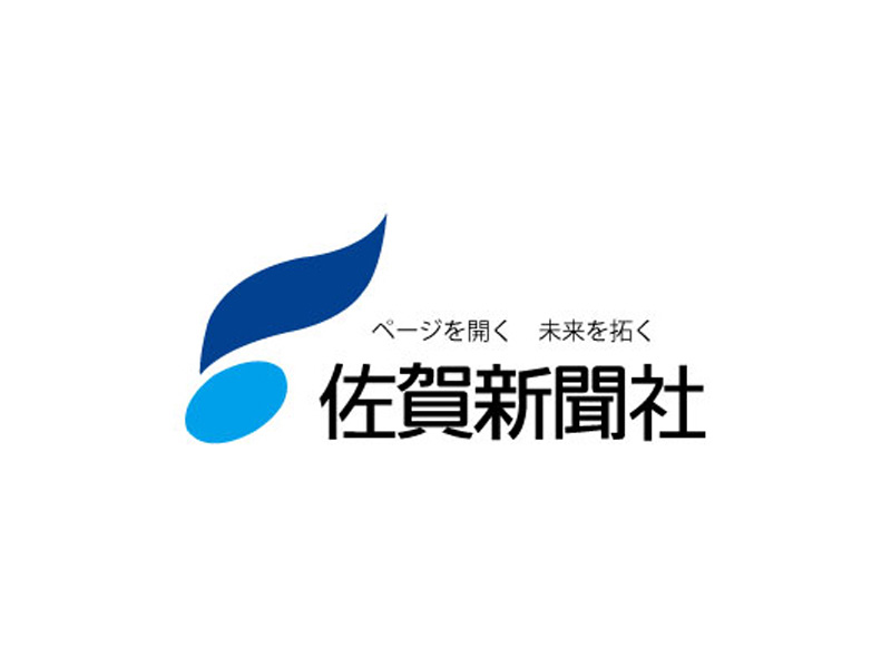 株式会社佐賀新聞社