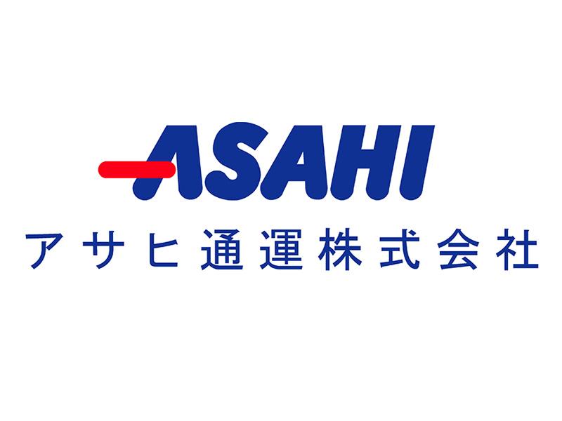 アサヒ通運株式会社