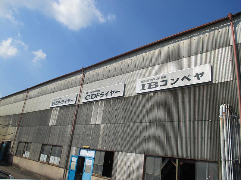 株式会社西村鐵工所
