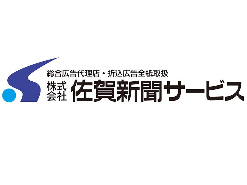 株式会社佐賀新聞サービス