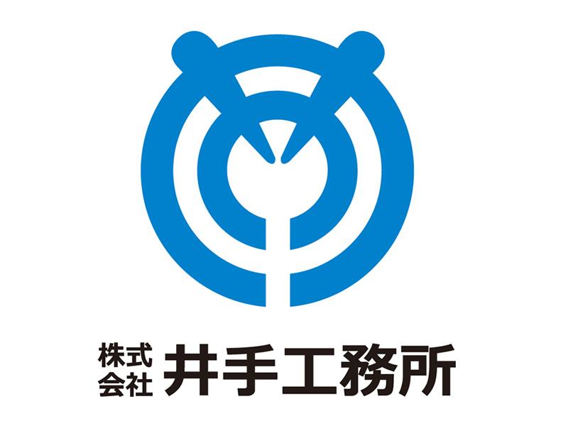 株式会社井手工務所