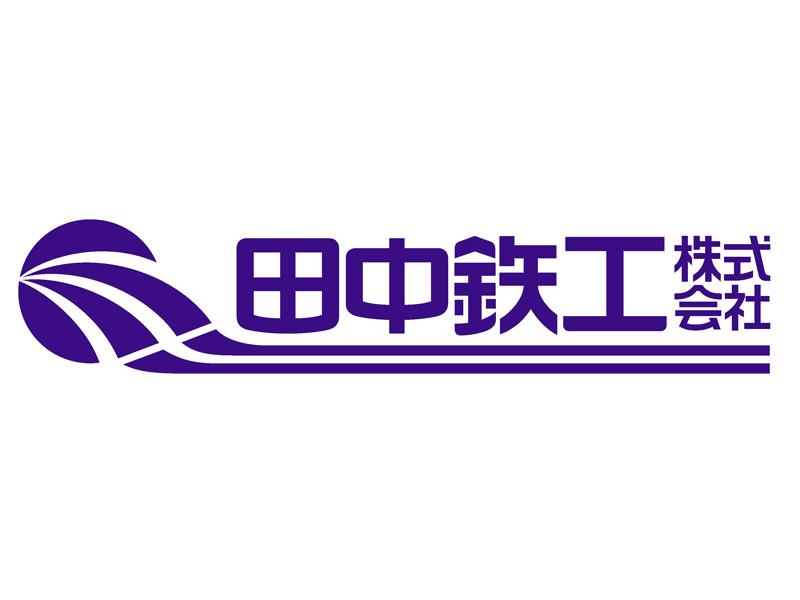 田中鉄工株式会社