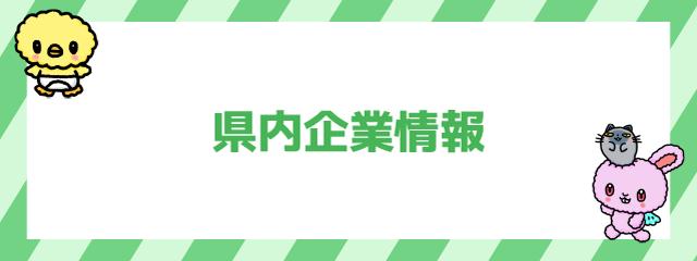 県内企業情報
