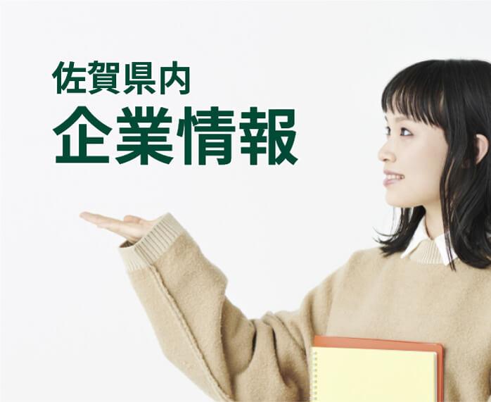 佐賀県内企業情報