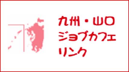 九州・山口ジョブカフェリンク